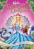 Барби: В роли Принцессы Острова (DVD) Лицензия
