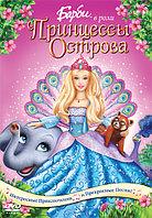 Барби: В роли Принцессы Острова (DVD) Лицензия , фото 1