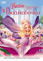 Барби: Дюймовочка (DVD) Лицензия