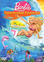 Барби: Приключения Русалочки (DVD) Лицензия , фото 1