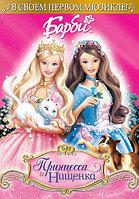 Барби: Принцесса и Нищенка (DVD) Лицензия