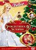 Барби: Рождественская История (DVD) Лицензия