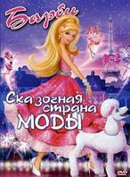 Барби: Сказочная страна Моды (DVD) Лицензия
