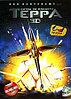 Битва за планету: Терра 3D (DVD) Лицензия