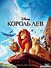 Король Лев (DVD) Лицензия
