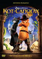 Кот в Сапогах (DVD) Лицензия