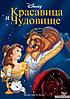 Красавица и Чудовище (DVD) Лицензия