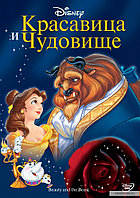 Красавица и Чудовище (DVD) Лицензия , фото 1
