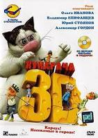Кукарача 3D (DVD) Лицензия