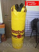 Боксерский мешок (груша) Reebok с гарантией баннер, опилки, 150 см