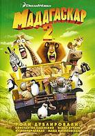 Мадагаскар 2 (DVD) Лицензия , фото 1