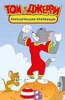 Том и Джерри: Классическая коллекция выпуск 5 (DVD) Лицензия