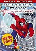 Человек паук: Последний герой (DVD) Лицензия