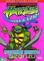Черепашки Ниндзя: Подземные монстры (DVD) Лицензия