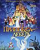 Принцесса Лебедь (DVD) Лицензия