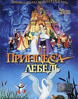 Принцесса Лебедь (DVD) Лицензия , фото 1