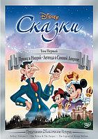 Сказки: Принц и нищий. Легенда о сонной лощины (DVD) Лицензия , фото 1