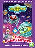 Смешарики: День Космонавтики (2 DVD) Лицензия