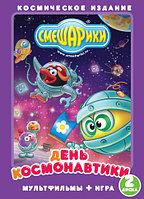 Смешарики: День Космонавтики (2 DVD) Лицензия , фото 1