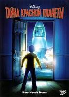 Тайна красной планеты (DVD) Лицензия , фото 1