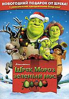 Шрек Мороз: Зелёный нос (DVD) Лицензия , фото 1