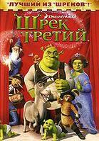 Шрек Третий (DVD) Лицензия , фото 1