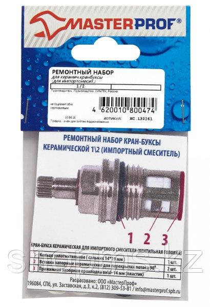 Рем. набор для керам кран-буксы 1/2 импорт смесит МР-У