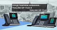 Новые многофункциональные телефоны: Yealink SIP-T52S и Yealink SIP-T54S