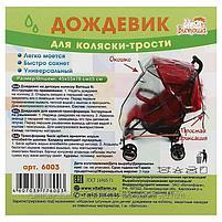 Витоша Дождевик для коляски-трости (эконом), фото 2