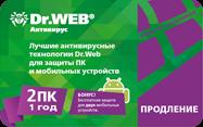 Антивирус Dr.Web. Продление (2ПК/1 год, электронная лицензия)