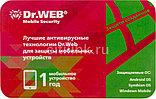 Dr.WEB Mobile Security 2 устройства/2 года, фото 2
