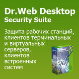 Dr.Web Desktop Security Suite, фото 2