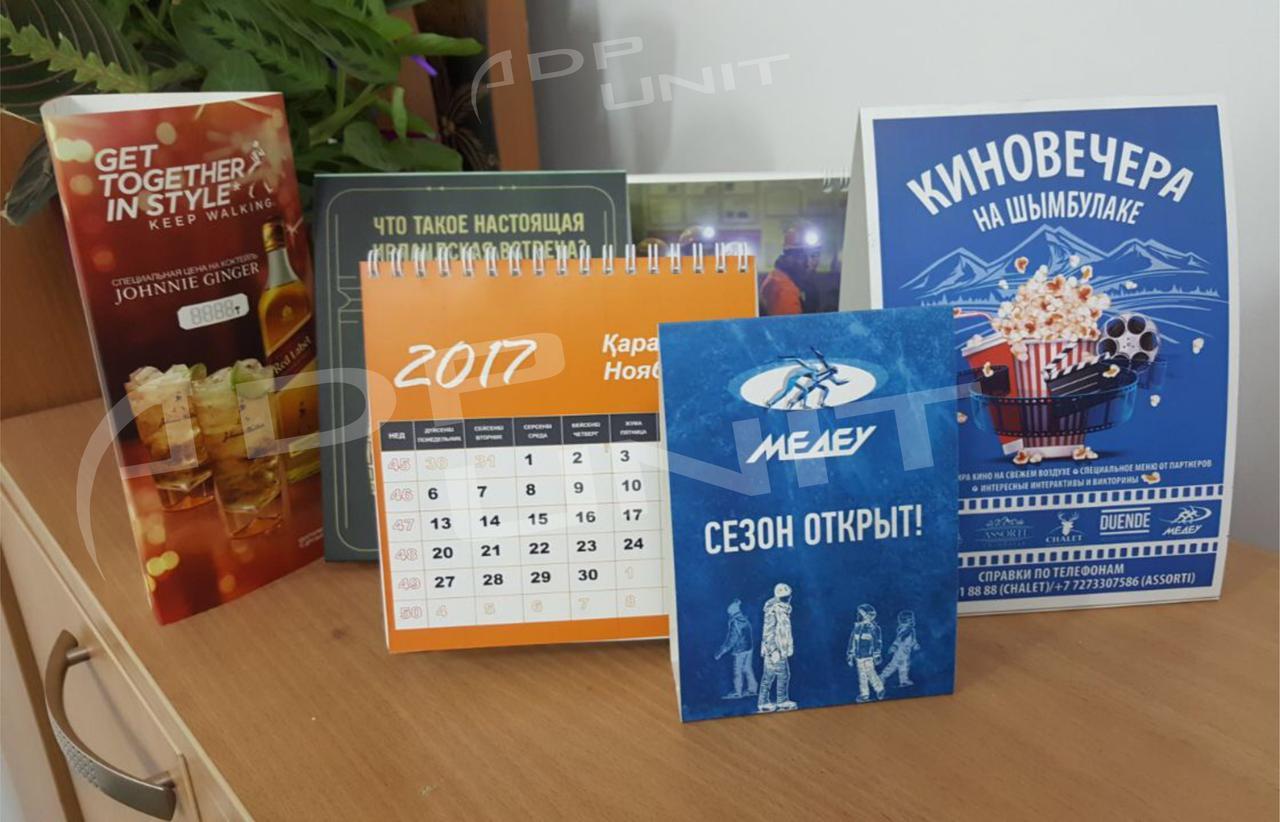 Брошюры. Визитки. Календари. Кубарики