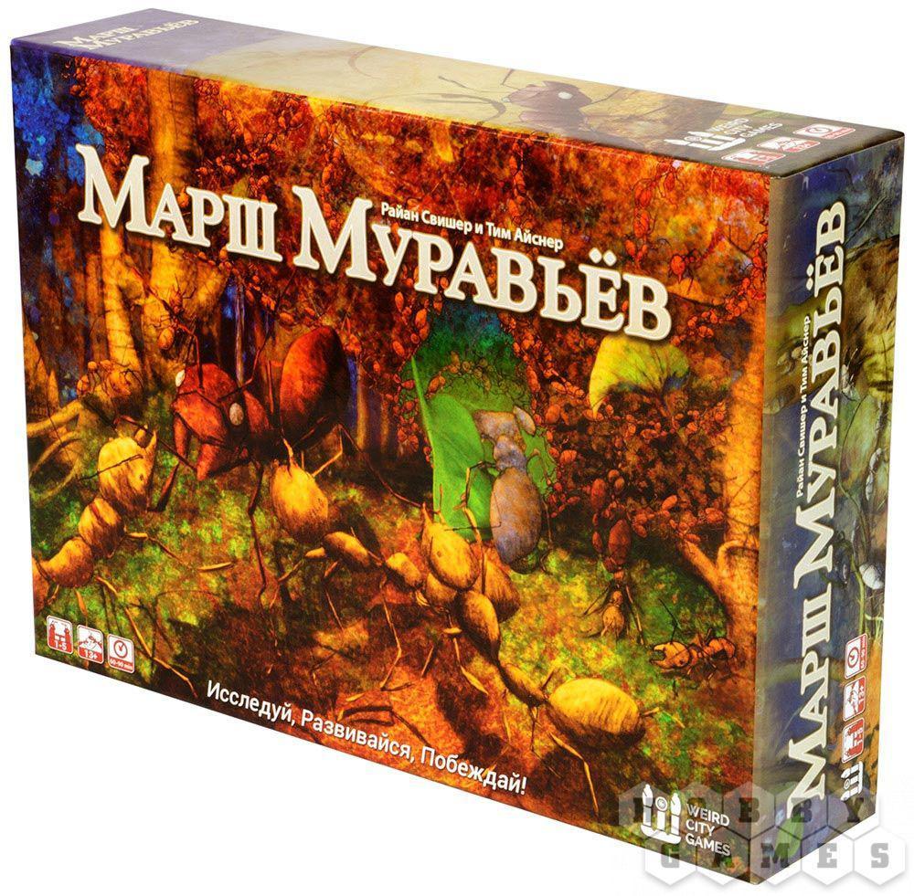 Настольная игра: Марш Муравьев