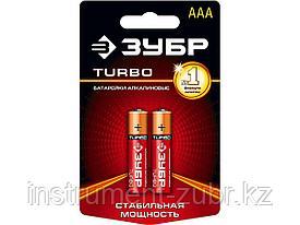 Щелочная батарейка 1.5 В, тип ААА, 2 шт, ЗУБР Turbo