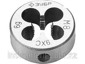 """Плашка ЗУБР """"МАСТЕР"""" круглая ручная для нарезания метрической резьбы, мелкий шаг, М8 x 1,0"""