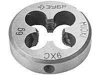 """Плашка ЗУБР """"МАСТЕР"""" круглая ручная для нарезания метрической резьбы, мелкий шаг, М10 x 1,0"""