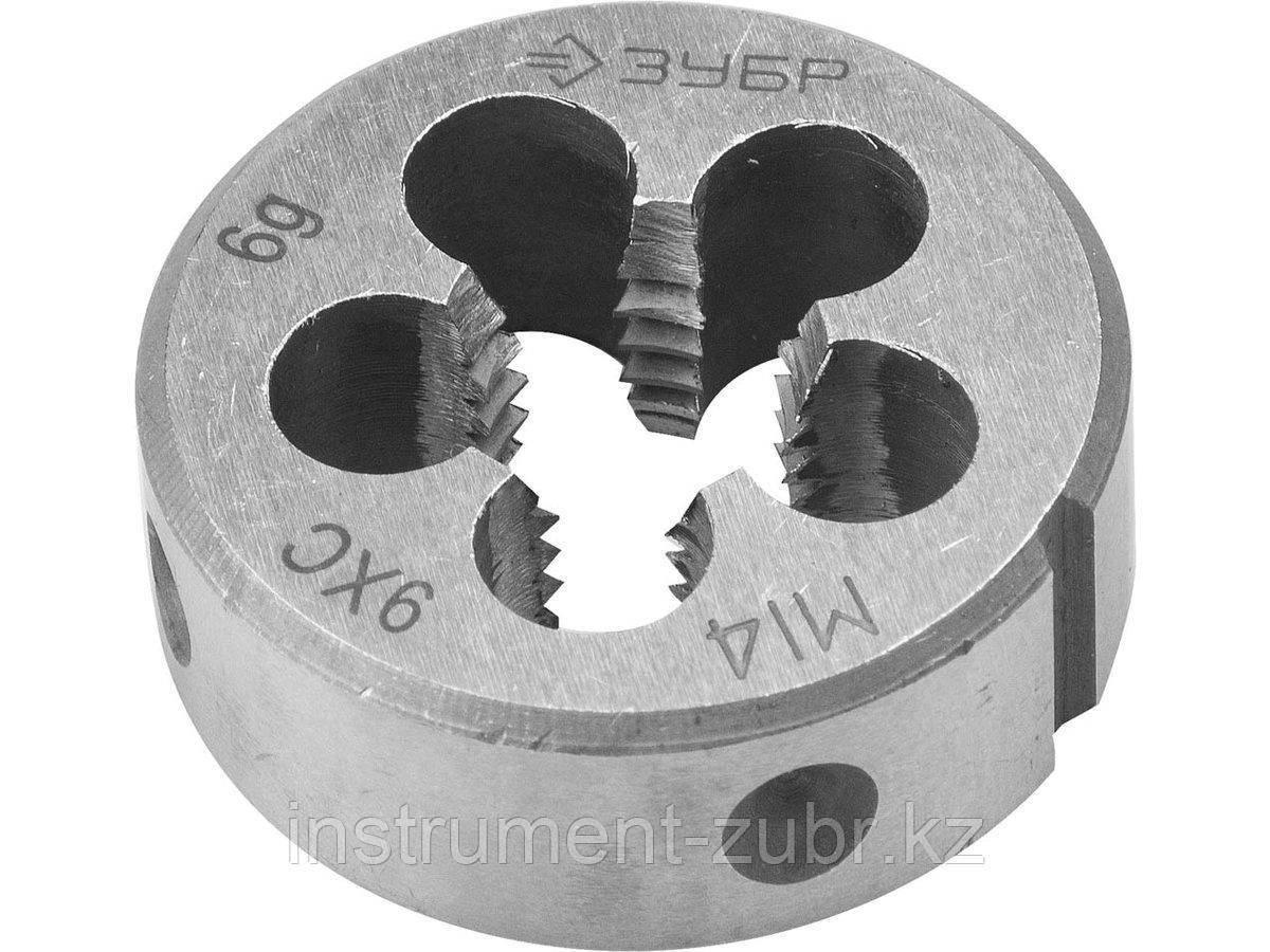 """Плашка ЗУБР """"МАСТЕР"""" круглая ручная для нарезания метрической резьбы, М14 x 2"""