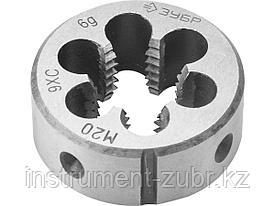 """Плашка ЗУБР """"МАСТЕР"""" круглая ручная для нарезания метрической резьбы, мелкий шаг, М20 x 1,5"""