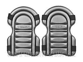 """Наколенники ЗУБР """"СТАНДАРТ"""" универсальные, резиновые, 2 в 1 - используется как наколенник и как вставка в рабочую одежду"""