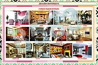 Плакаты дизайн интерьера, фото 1