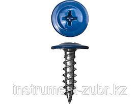 Саморезы ПШМ для листового металла, 16 х 4.2 мм, 500 шт, RAL-5005 синий насыщенный, ЗУБР