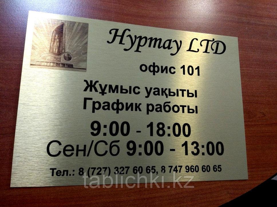 Табличка на дверь в Алматы, 20х30 см