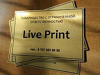 Таблички металлические золотистые