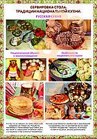 Плакаты сервировка стола, традиции национальной кухни, фото 1