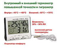 Гигрометр двойной термометр повышенной точности DC-103
