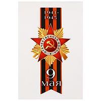 """Наклейка на авто """"9 мая. 1941-1945"""" лента, 58 х 120 мм, фото 1"""