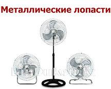 Вентилятор электрический 3 в 1 напольный, настольный и настенный