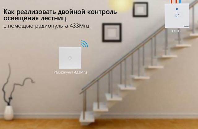 управление освещением лестниц и коридоров с двух мест