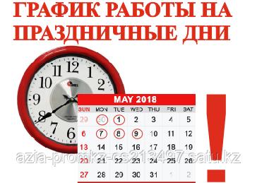 График работы на май